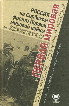 Россия на Сербском фронте Первой мировой войны. Помощь армии и флота России Королевству Сербия в 1914-1918 гг.