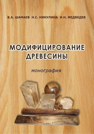 Модифицирование древесины