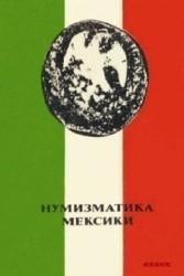 Нумизматика Мексики