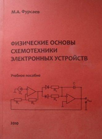 Физические основы схемотехники электронных устройств