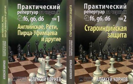 Практический репертуар за черных. Кf6, g6, d6. В 2-х томах