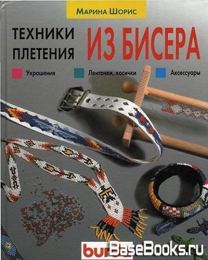 Шорис М. - Техники плетения из бисера: украшения, ленточки плетения, аксессуары