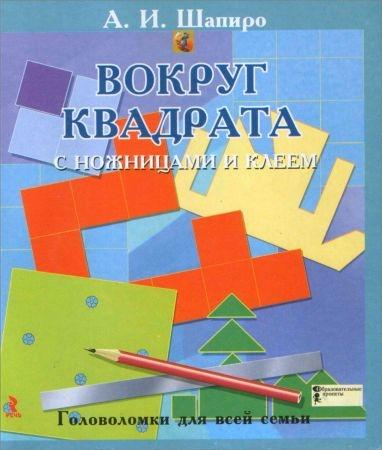 Вокруг квадрата с ножницами и клеем