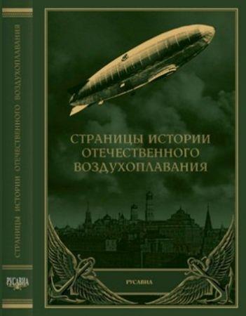 Страницы истории отечественного воздухоплавания