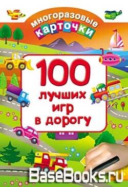 100 лучших игр в дорогу