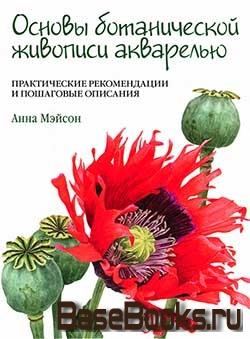 Основы ботанической живописи. Практические рекомендации и пошаговые описания