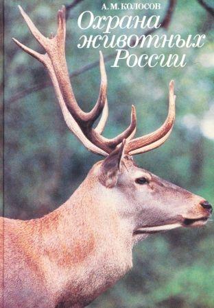 Охрана животных России