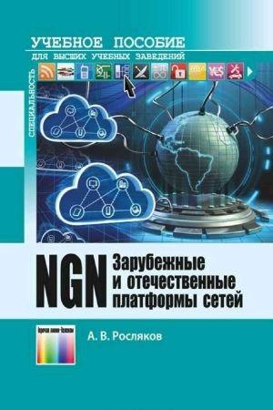 Зарубежные и отечественные платформы сетей NGN