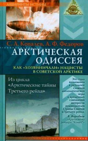 Арктическая одиссея. Как хозяйничали нацисты в советской Арктике