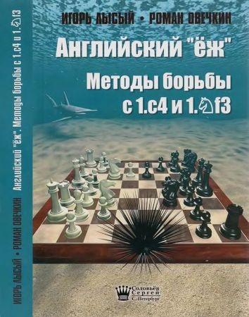 Английский ёж. Методы борьбы с 1.c4 и 1.Кf3