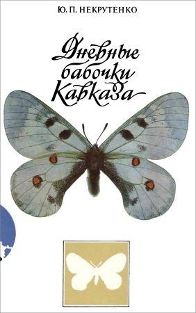 Дневные бабочки Кавказа