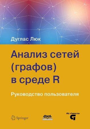 Анализ сетей (графов) в среде R. Руководство пользователя (+file)