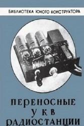 Переносные УКВ радиостанции