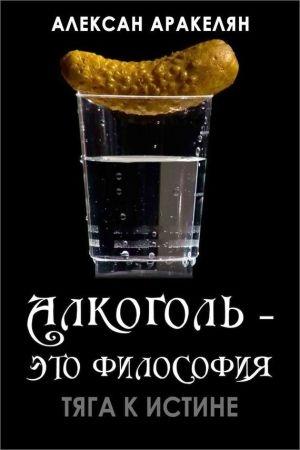 Алкоголь - это философия. Тяга к истине