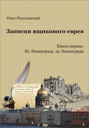 Записки ящикового еврея. Книга первая: Из Ленинграда до Ленинграда