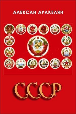 СССР: социализм – преданная цивилизация