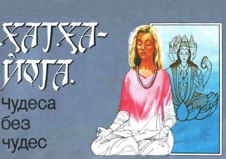 Хатха-йога. Чудеса без чудес