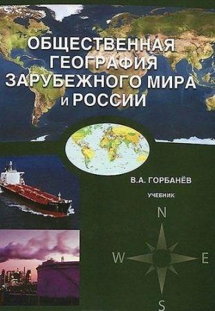 Общественная география зарубежного мира и России