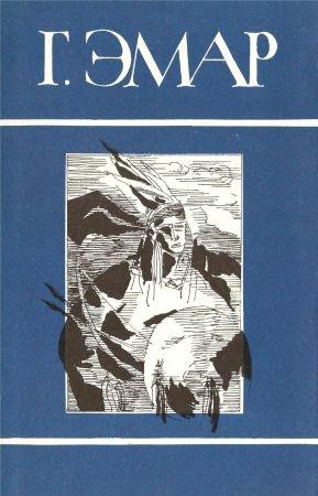 Собрание сочинений в 25 томах. Том 1. Арканзасские трапперы. Искатель следов