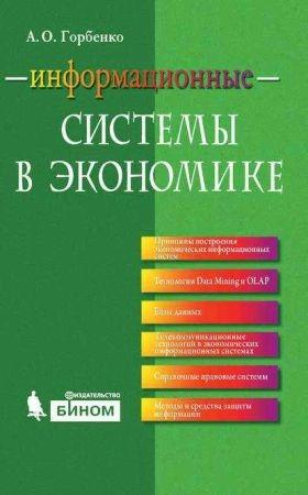 Информационные системы в экономике