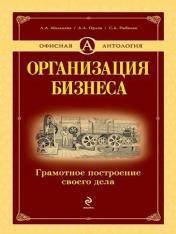 Орлов Александр - Организация бизнеса: грамотное построение своего дела