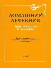 Криничанская М.Г. - Домашний лечебник для мужчин и женщин