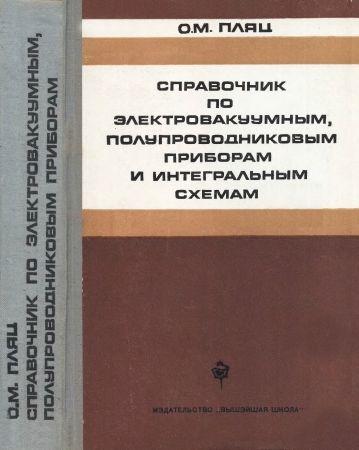 Справочник по электровакуумным, полупроводниковым приборам и интегральным схемам