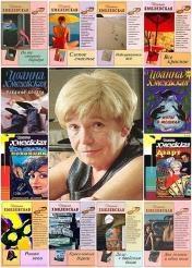 Иоанна Хмелевская - Собрание сочинений (73 книги)