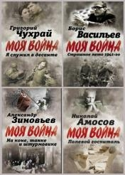 Серия - Моя война (5 книг)
