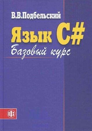 Язык C#. Базовый курс