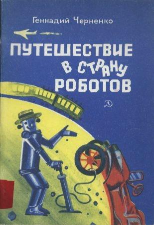 Путешествие в страну роботов