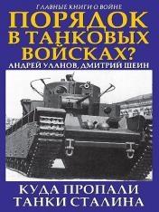Андрей Уланов, Дмитрий Шеин - Порядок в танковых войсках? Куда пропали танки Сталина