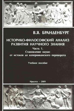 Историко-философский анализ развития научного знания. Часть 1