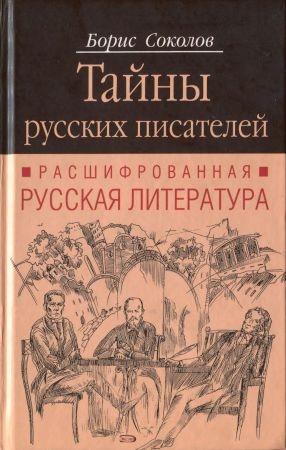 Тайны русских писателей. Расшифрованная русская литература