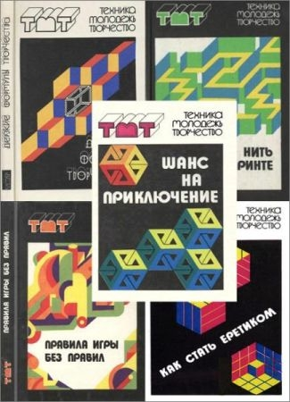 Техника-молодежь-творчество. Серия из 5 книг