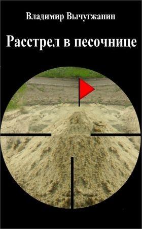 Расстрел в песочнице (сборник)