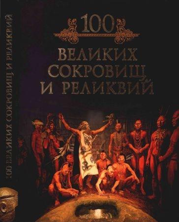 100 великих сокровищ и реликвий