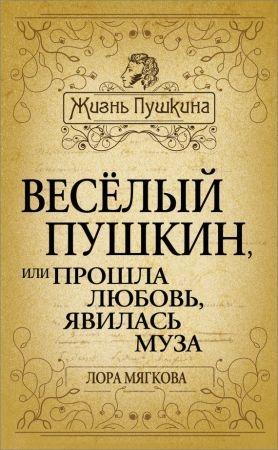 Весёлый Пушкин, или Прошла любовь, явилась муза