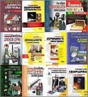 Серия - Домашний мастер (28 книг)