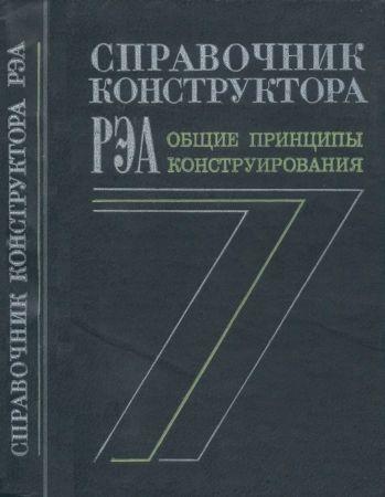 Справочник конструктора РЭА: Общие принципы конструирования