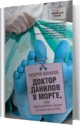 Доктор Данилов в морге, или Невероятные будни патологоанатома (Аудиокнига)