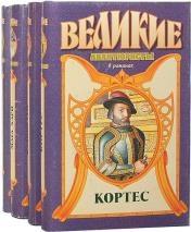 Серия - Великие авантюристы в романах (6 книг)