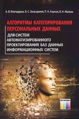 Алгоритмы категорирования персональных данных для систем автоматизированного проектирования баз данных информационных систем