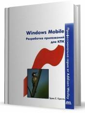 Крелль Брюс - Windows Mobile: Разработка приложений для КПК