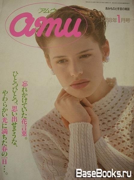 Amu №1 1988