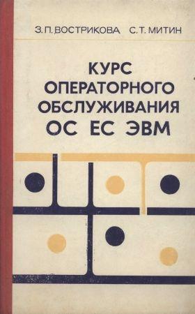 Курс операторного обслуживания ОС ЕС ЭВМ