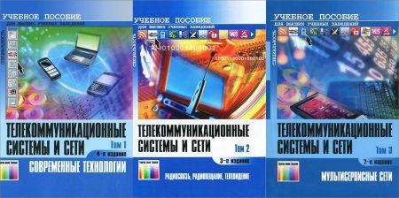 Телекоммуникационные системы и сети. В 3-х томах