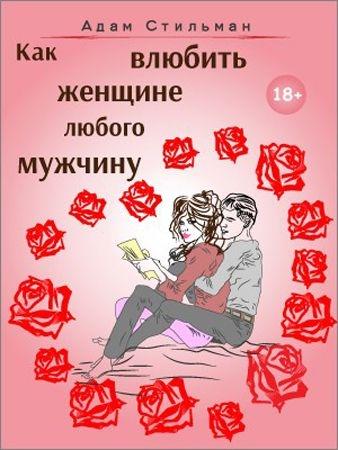 Как влюбить женщине любого мужчину