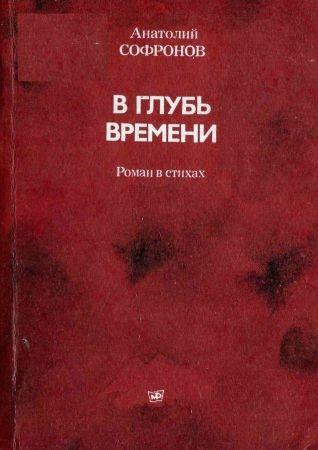 В глубь времени: Роман в стихах в 2 книгах. Книга 2