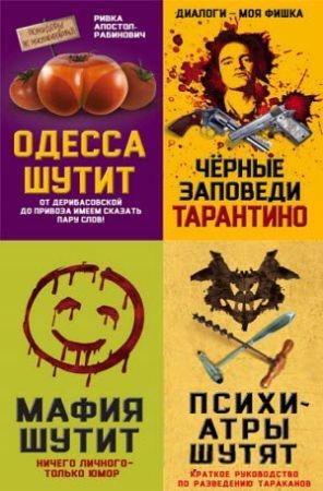 Юмор – это серьезно. Серия из 4 книг
